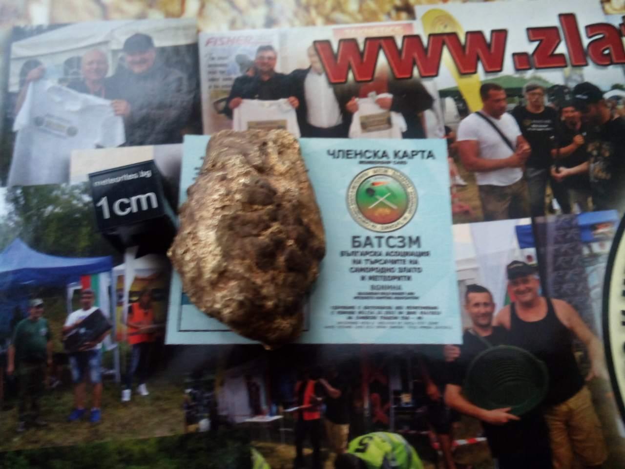 Самородно злато с кварц намерено в Северозападна България с металотърсач