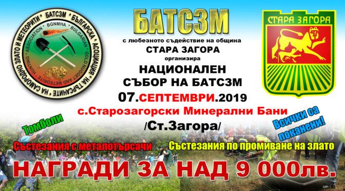 Есенен събор на БАТСЗМ-Старозагорски бани 07.09.2019